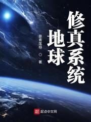 地球修真系统