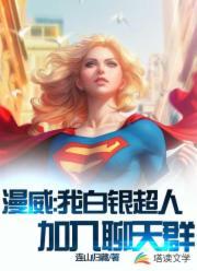 漫威:我白银超人,加入聊天群